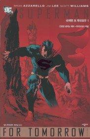 슈퍼맨 : 포 투머로우 1