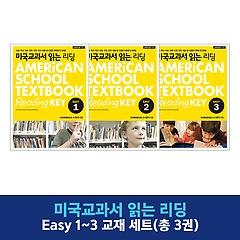 [패키지] 미국교과서 읽는 리딩 AMERiCAN SCHOOL TEXTBOOK Reading KEY Easy 시리즈 (1,2학년 과정)