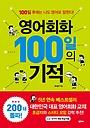 [프리미엄북] 영어회화 100일의 기적