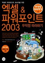 ���� & �Ŀ�����Ʈ 2003  ������ ����ϱ�