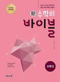 신 수학의 바이블 수학 2 (2021년용)