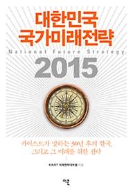 대한민국 국가미래전략 2015