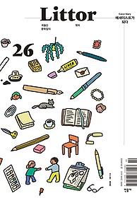 릿터 Littor (격월간) 26호