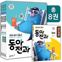 동아 전과 2-1 (2018)