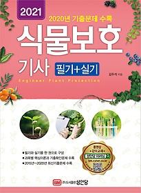 2021 식물보호기사 필기+실기