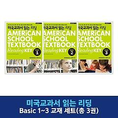 [패키지] 미국교과서 읽는 리딩 AMERiCAN SCHOOL TEXTBOOK Reading KEY BASIC 시리즈 (3, 4학년 과정)