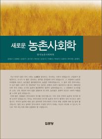 새로운 농촌사회학