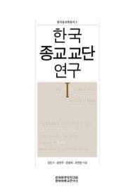 한국 종교교단 연구 1