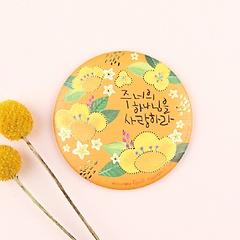 그레이스벨 플라워 손거울 6 - 옐로우꽃