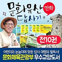 만화 나의 문화유산답사기(10권)