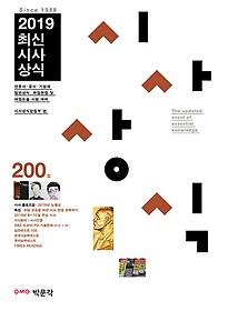 2019 최신시사상식 200집