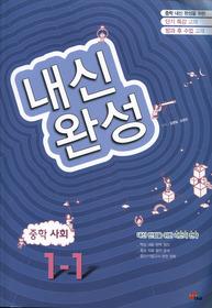 내신완성 중학 사회 1-1 (2011)