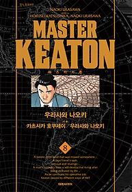 마스터 키튼 완전판 8