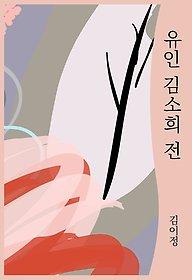 유인 김소희 전