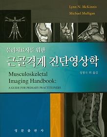 (물리치료사를 위한) 근골격계 진단영상학