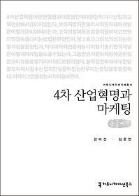 4차 산업혁명과 마케팅 (큰글씨책)