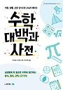 수학대백과사전