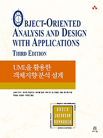 UML을 활용한 객체지향 분석 설계