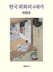 한국 회화의 4대가 :솔거·이녕·안견·정선 /안휘준 지음