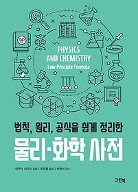 "<font title=""법칙, 원리, 공식을 쉽게 정리한 물리 화학 사전"">법칙, 원리, 공식을 쉽게 정리한 물리 화학...</font>"
