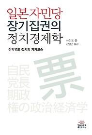 일본 자민당 장기집권의 정치경제학