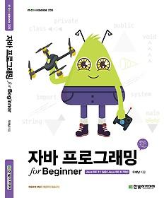 자바 프로그래밍 for Beginner