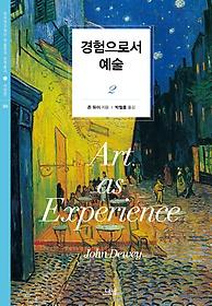 경험으로서 예술 2