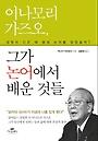 이나모리 가즈오, 그가 논어에서 배운 것들 : 경영의 신은 왜 평생 논어를 읽었을까?