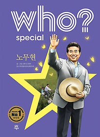 (Who? Special) 노무현
