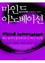 마인드 이노베이션▼/미디어윌[1-230011]