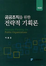 공공조직을 위한 전략적 기획론