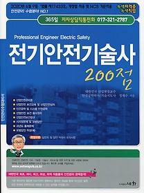 2020 전기안전기술사 200점