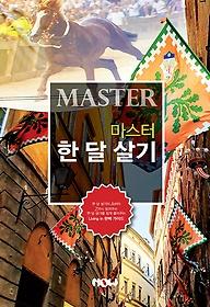 Master 마스터 한 달 살기