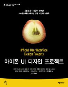 아이폰 UI 디자인 프로젝트