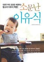 소문난 이유식 : 100만 부모 궁금증이 해결하는 함소아 이유식!