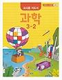 초등학교 교과서 3학년 2학기 과학 3-2 교사용 지도서 (2019년용)
