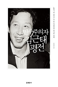 민주주의자 김근태 평전 : '희망'을 남기고 간 한 아름다운 투사의 생애