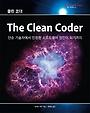 클린 코더 The Clean Coder