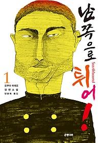 남쪽으로 튀어. 1 : 오쿠다 히데오 장편소설