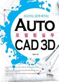 AUTO 3D 모델링 실무