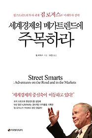 세계경제의 메가트렌드에 주목하라
