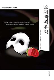 [90일 대여] 오페라의 유령 (한글판)