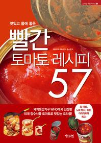 빨간 토마토 레시피 57