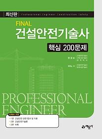 FINAL 건설안전기술사 핵심 200문제