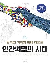 인간혁명의 시대 (큰글자책)