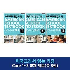 [패키지] 미국교과서 읽는 리딩 AMERiCAN SCHOOL TEXTBOOK Reading KEY CORE 시리즈 (5, 6학년 과정)