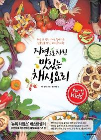 자연으로 차린 맛있는 채식 요리 for kids