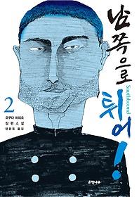 남쪽으로 튀어. 2 : 오쿠다 히데오 장편소설