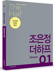 2015 조은정 더하프 Season 01
