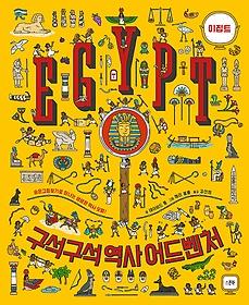 구석구석 역사 어드벤처 - 이집트